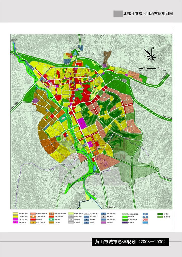 图:黄山市城市总体规划(2008-2030)