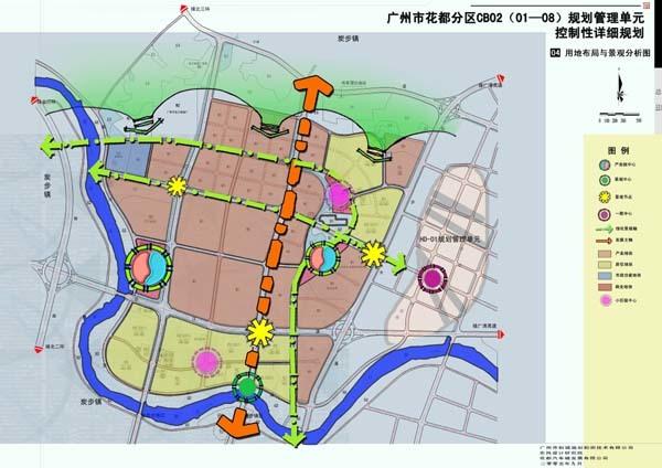 图片:广州市花都区汽车城二期规划案