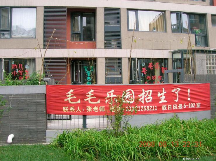 图:万科地址动物毛毛假日(幼儿园)v地址了风景的画乐园小学生图片