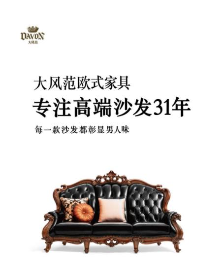 """风范欧式家具荣获""""上海最具影响力品牌""""大奖"""