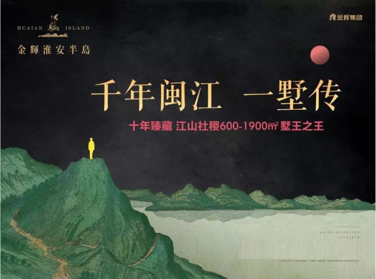 金辉淮安半岛|公元2019,十年登峰造极