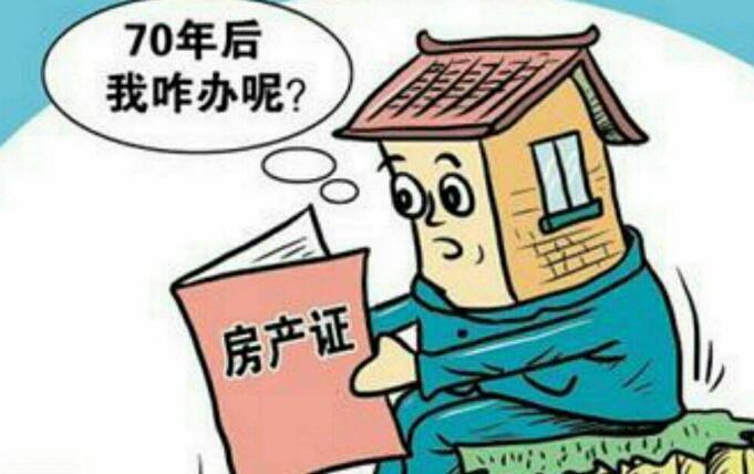 住宅70年产权到期后房子归谁?这次终于明白了