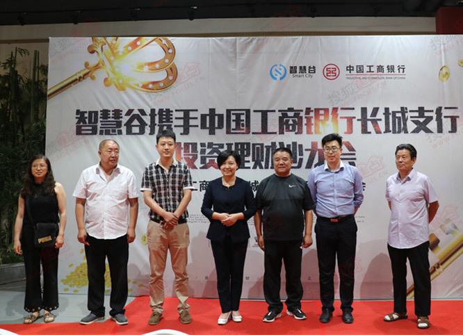 智慧谷携手中国工商银行投资理财沙龙会圆满举办