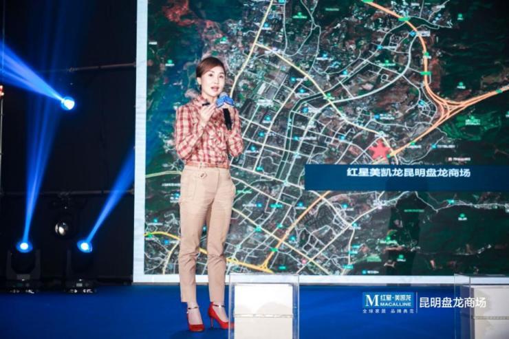红星美凯龙昆明盘龙商场全球招商发布会震撼启幕