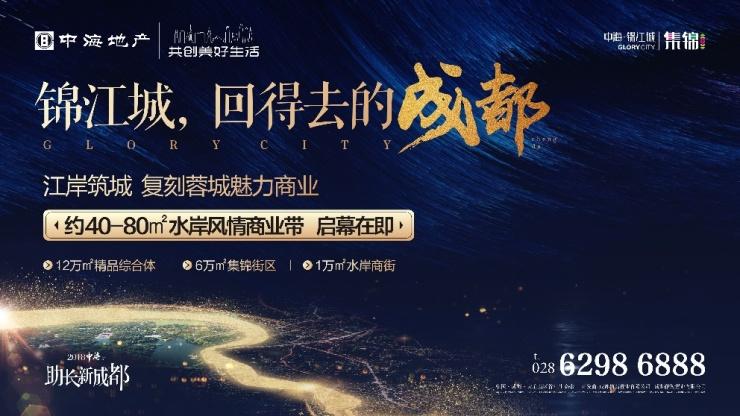 中海锦江城下批次即将推售花涧洋楼组团与水街形成的风情商业带.