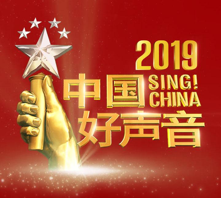 2019《中国好声音》全国海选南通赛区,报名启动!