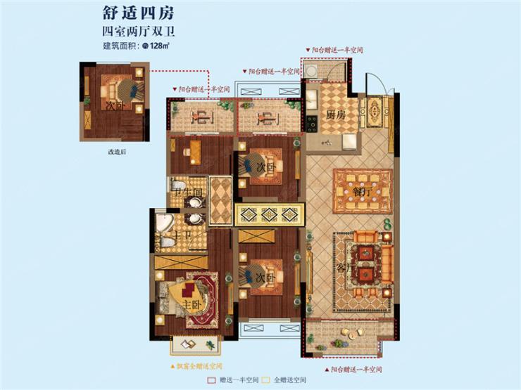 诸暨万达9#楼128㎡四室两厅两卫东边套户型图