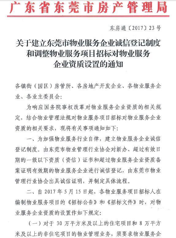 东莞房管局:明确房地产项目物业服务企业资质