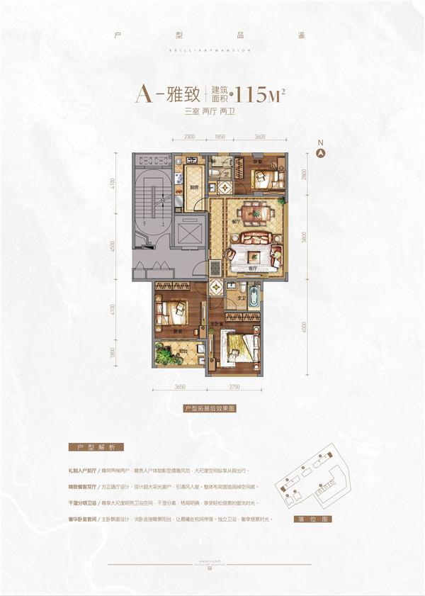b户型 建筑面积约135㎡ 四室两厅两卫