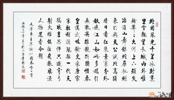毛主席诗词启功大弟子李传波新品《沁园春雪》(作品来源:易从网)图片