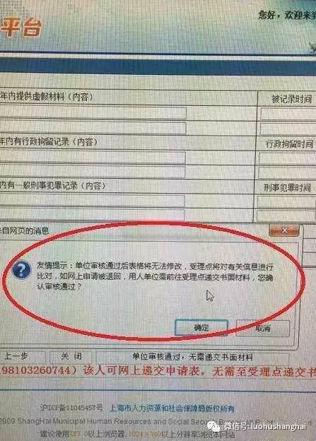办理上海市居住证要求的调档具体怎么弄啊