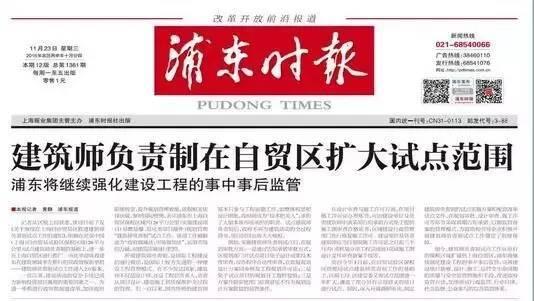 不只寻找图纸!上海自贸区试水『建筑师负责制有图纸部负责v图纸电影的奇幻一图片