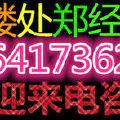 小郑13641736213