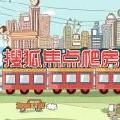 本周六4月9日搜狐焦点看房团城东+城北板桥线两线齐发,要看房的快来~
