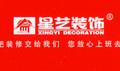 广东星艺装饰天津公司