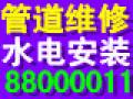 信诚家政88000011