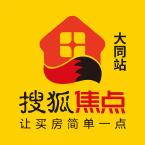 搜狐焦点大同站
