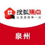 搜狐焦点泉州站