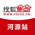 搜狐焦点河源站