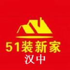 汉中51装新家