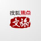 搜狐焦点文旅