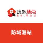 搜狐焦点防城港总站