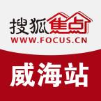 搜狐焦点威海站