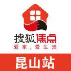 搜狐焦点昆山站