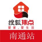 搜狐焦点南通站