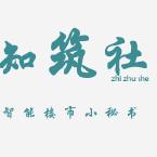 知筑社(官方)