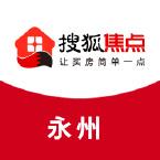 搜狐焦点永州站