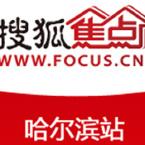 搜狐焦点哈尔滨