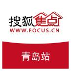 搜狐焦点青岛市场