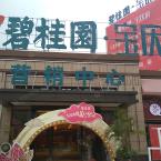 邵阳碧桂园房地产开发有限公司
