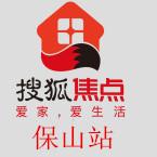 搜狐焦点保山站