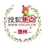 搜狐焦点惠州