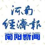 河南经济报南阳新闻