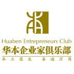 华本企业家