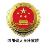 四川省人民检察院
