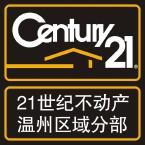 21世纪不动产温州