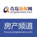 青岛新闻网房产