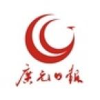 广元日报社