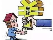惠州各大银行房贷收紧,首套9折不再!