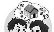 教你如何在申请房贷时省钱的几大妙招!