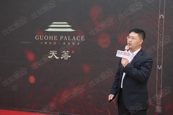国赫天著项目营销负责人魏再峰做项目介绍