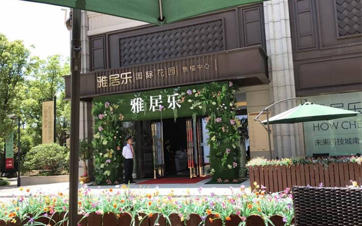 余杭雅居乐国际花园商铺!低总价!重餐饮!小投入商铺