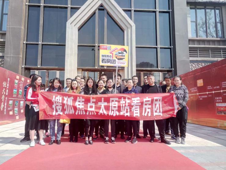 3.25搜狐焦点恒大专场看房团圆满落幕