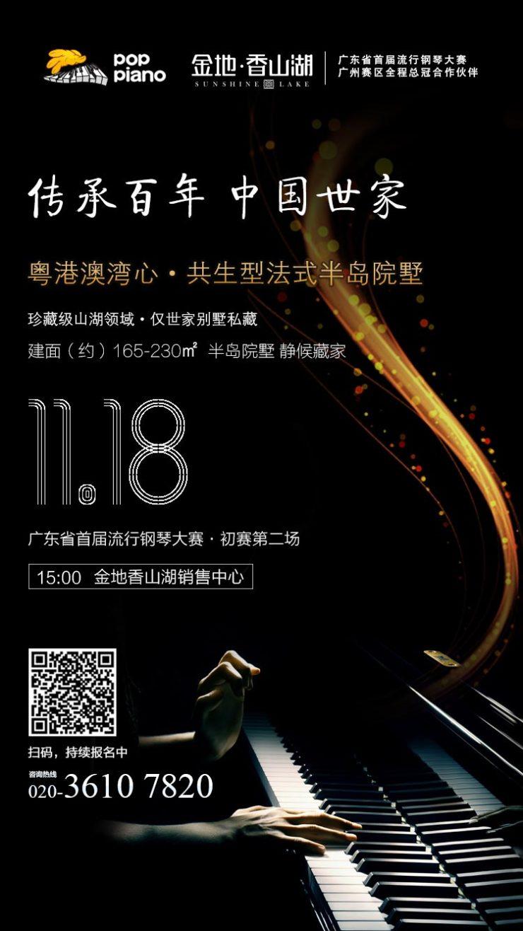 上周意犹未尽?广东省流行钢琴大赛初赛本周六继续