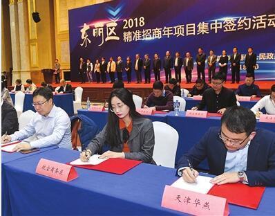 天津东丽区2018精准招商  签约落地项目54个