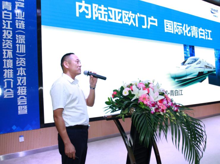 2018智慧物流产业链(深圳)资本对接会
